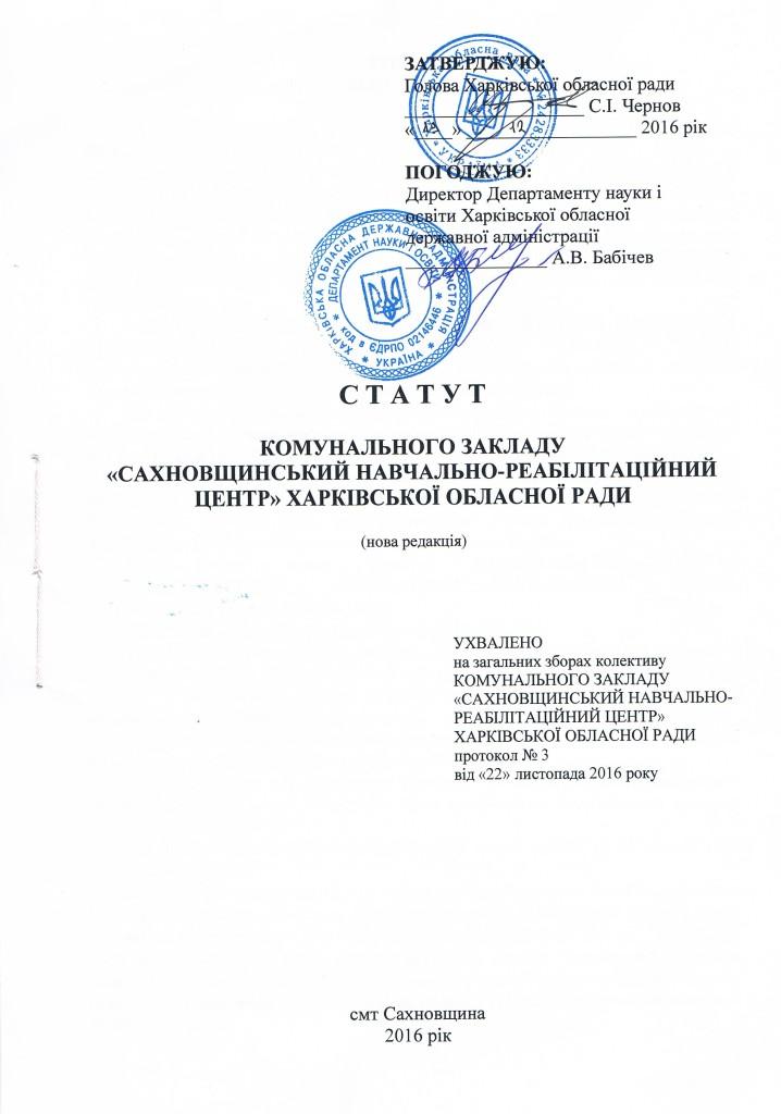 statut-kz-saxnovshhinskij-nrc