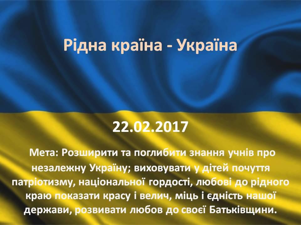 Україна – єдина держава